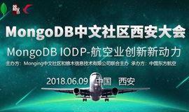 2018年MongoDB中文社区 西安大会【MongoDB IODP-航空业创新新动力】