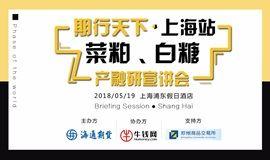 期行天下菜粕、白糖产融研宣讲会-上海站