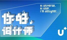 创业创新者的U+共享设计风暴对流论坛