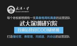 武大深圳研究院首席运营官(COO)增值课程(第86期)