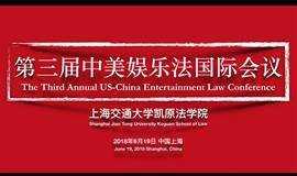 「 第三届中美娱乐法国际会议 」