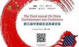 第三届中美娱乐法高峰论坛 | The Third Annual US-China Entertainment Law Conference