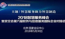 2018智慧服务峰会暨京交会第六届软件与信息服务国际企业对接会