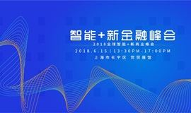 """【亿欧】2018全球智能+新商业峰会""""---""""智能+新金融""""峰会"""