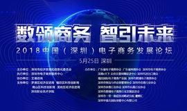 2018中国(深圳)电子商务发展论坛