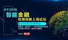 智能金融应用创新上海论坛|ABCD四大核心技术穿透构建智能化、高效化、一体化智能架构体系