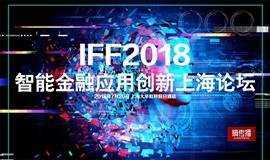 IFF2018智能金融应用创新上海论坛|ABCD四大核心技术穿透构建智能化、一体化、高效化智能金融服务架构体系