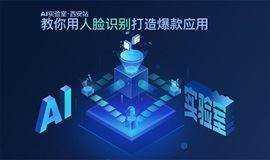 AI实验室·西安站 | 教你用人脸识别打造爆款应用