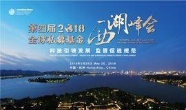 第四届(2018)全球私募基金西湖峰会