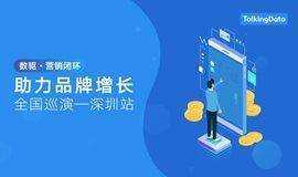 【数驱·营销闭环】 助力品牌增长--全国巡演深圳站 (广深连办)