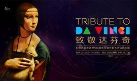 《致敬达芬奇》纪念达芬奇逝世500周年全球光影艺术大展