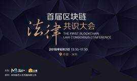 首届区块链法律共识大会