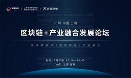 2018中国 上海 区块链+产业融合发展论坛 暨国家技术转移东部中心区块链产业中心揭牌仪式
