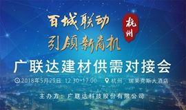 百城联动 引领新商机--广联达建材供需对接会浙江站 (供应商)
