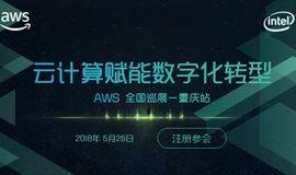 【限时免费】云计算赋能数字化转型——重庆站(2018.05.26)