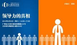 香港大学公开讲座|领导力的真相