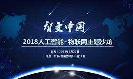 智变中国--2018人工智能+物联网主题沙龙