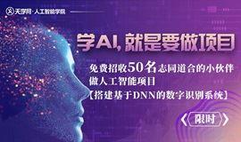 AI深度学习线下公开集训营 搭建基于DNN的数字识别系统