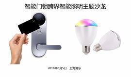 网络报名:智能门锁跨界智能照明主题沙龙(欧普+阳光+多灵+西默)