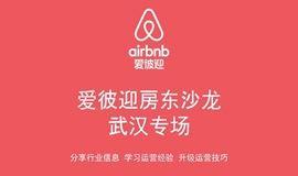 【武汉专场】Airbnb爱彼迎优秀专业房东沙龙
