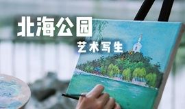 【520户外写生】零基础油画,一笔一笔去感受北海公园的历史千年~