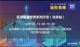 区块链里世界系列沙龙(北京站)第一场