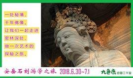"""【游学】探访艺术秘境,这是只有艺术家才去的""""景点"""" 九色鹿2018安岳石刻游学"""