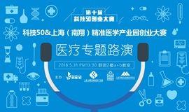 科技50&上海(南翔)精准医学产业园创业大赛医疗专题路演