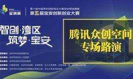 第五届深圳宝安创新创业大赛 腾讯众创空间专场路演