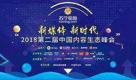 新媒体  新时代                                中国内容生态峰会