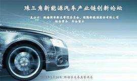 珠三角新能源汽车产业链创新论坛