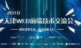 2018天津·WEB前端交流会
