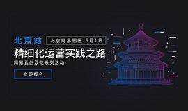 精细化运营实践之路-网易云创沙龙北京站