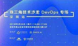 【深圳】珠三角技术沙龙5月DevOps专场沙龙
