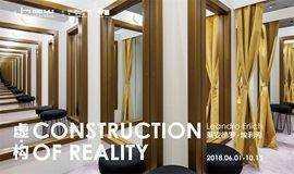 HOW展览 | 莱安德罗 · 埃利希个展「虚.构」