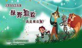 五折优惠:大型奇幻儿童剧《绿野仙踪——我是魔法师?》