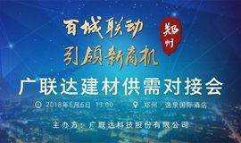百城联动 引领新商机—广联达建材供需对接会郑州站(供应商)