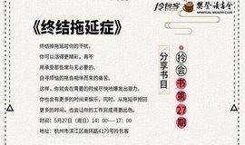 拎包客&樊登读书会《终结拖延症》