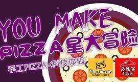 【亲子】YOU MAKE披萨星大冒险