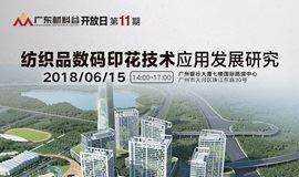 第11期广东材料谷开放日预告|纺织品数码印花技术的应用发展研究