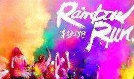 【端午】草原彩跑节 --The color run ,属于你的英雄之旅!