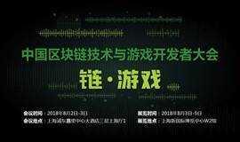 2018 中国区块链技术与游戏开发者大会  ChinaJoy