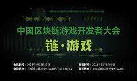 2018 中国区块链游戏开发者大会  ChinaJoy