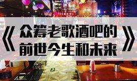 【良言录126期】会员活动《众筹老歌酒吧的--前世、今生和未来》