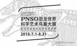 小童福利   仅¥38元秒抢PNSO恐龙世界科学艺术鸟巢大展门票!遇见6600万年前的恐龙明星~(需提前1天购票)