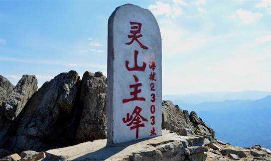 【东灵山】6.24周日,问鼎北京之巅东灵山,徒步灵山古道,一日登山活动