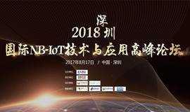 2018深圳国际NB-IoT技术与应用高峰论坛