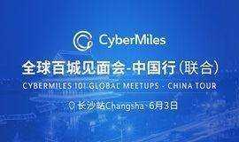CyberMiles区块链全球百城见面会-中国行长沙站(联合)