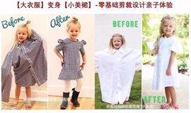 """【儿童节-免费体验】""""大衣服""""变身【小美裙】-剪裁设计体验(个人+团体)"""