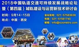 (西安)2018(第四届)城市轨道交通建设与运营新技术研讨会及展示会